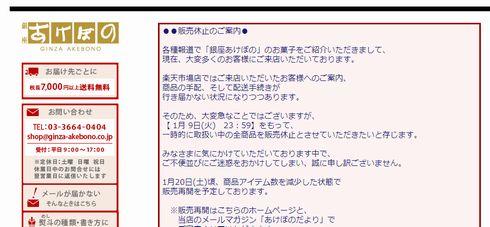 YOSHIKI おかき 販売休止