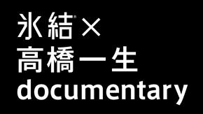 高橋一生 俳優 ヲタ芸 オタ芸 氷結 キリン CM GinyuforcE ギニュ〜特戦隊