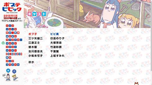 ポプテピピック テレビアニメ 大川ぶくぶ 竹書房