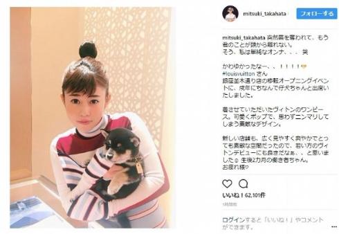 高畑充希 Instagram 犬 キス ルイ・ヴィトン