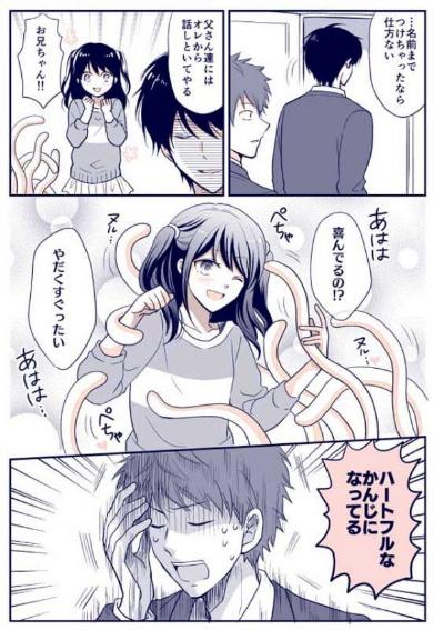 妹 触手 漫画 Twitter ミキマキ