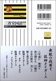 三省堂国語辞典 阪神タイガース仕様