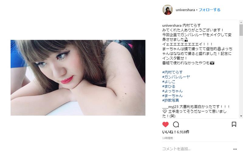 よしこさん(画像は「ゆにばーす」はら公式Instagramから)