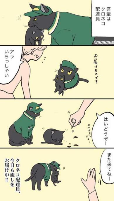 クロネコヤマト 漫画 黒猫