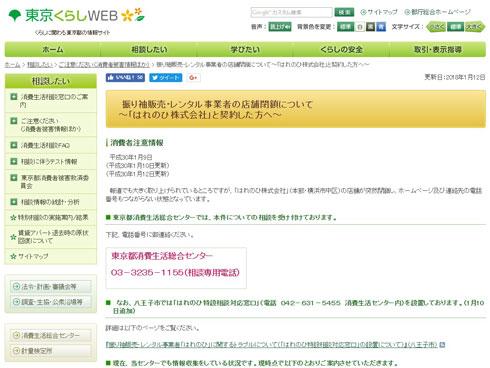 東京都消費生活総合センターのWebサイト
