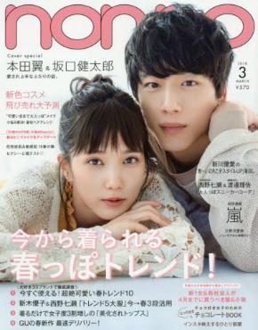 本田翼 坂口健太郎 non-no 史上初 表紙ペア ノンノ 3月号