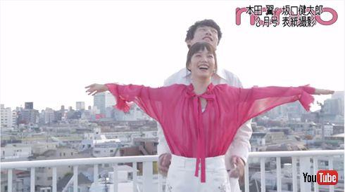 本田翼 坂口健太郎 non-no 史上初 表紙ペア ノンノ カップル オフショット インタビュー
