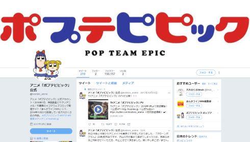 ポプテピピック キングレコード アニメイト クローンポプちん量産計画 中止
