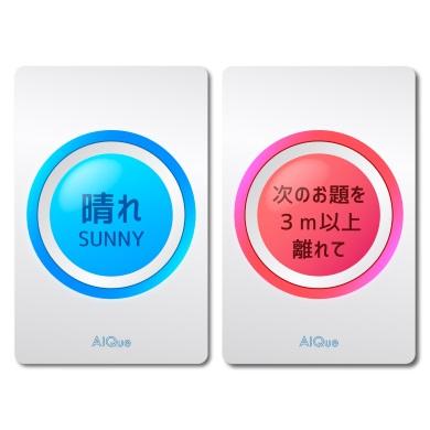 スマートスピーカー AIQue アナログカードゲーム