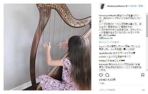 吉川ひなの モデル ハワイ 娘 ハープ