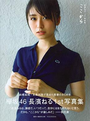 欅坂46 長濱ねる 写真集
