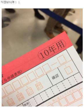 高橋真麻 ブログ 独身 結婚 恋人 パスポート