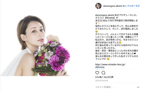 ダレノガレ明美 コンタクト ブランド
