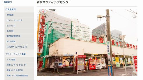 新宿バッティングセンター 雪