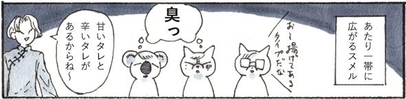 チョーヒカル ゲテモノ 臭豆腐