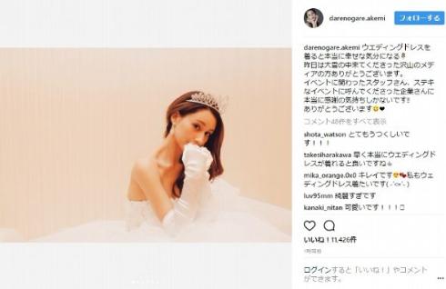 ダレノガレ明美 結婚 ウエディングドレス ティアラ 3億円
