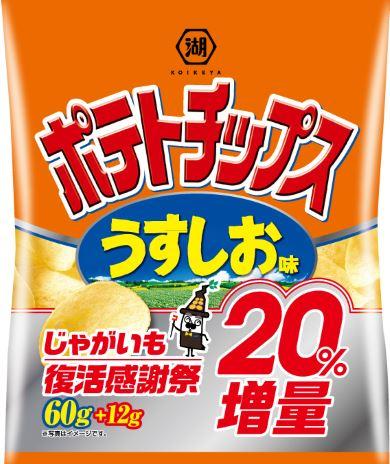 湖池屋 じゃがいも 北海道 増量 感謝祭 ポテトチップス