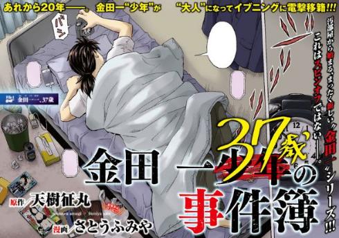金田一37歳の事件簿 大人版 漫画 イブニング