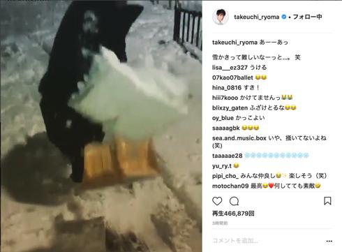 竹内涼真 雪かき