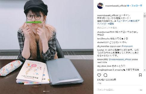 佐々木希 女優 ユーキャン