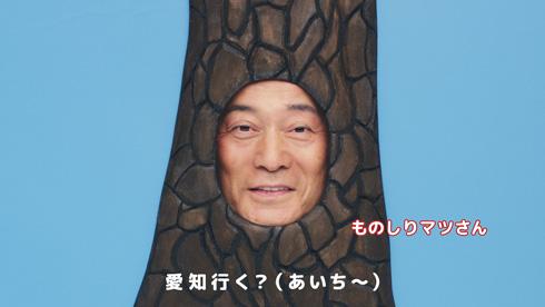 松平健 愛知 マツケンおじさん