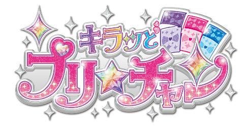 キラッとプリ☆チャン テレビアニメ プリパラ