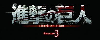 進撃の巨人 シーズン3 NHK総合