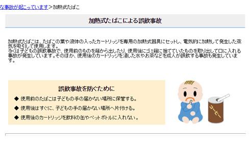 日本中毒情報センター ホームページ