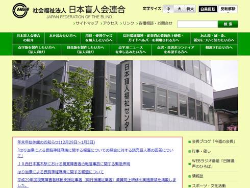 社会福祉法人日本盲人会連合ホームページキャプチャ