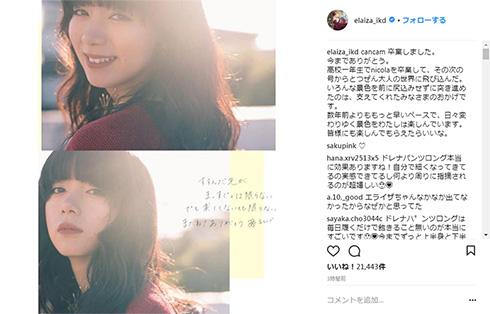池田エライザ CamCam 専属モデル 卒業