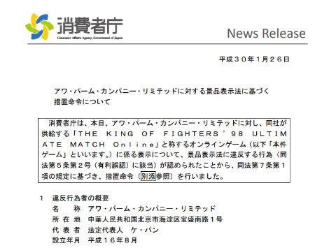 KOF 消費者庁 景表法違反