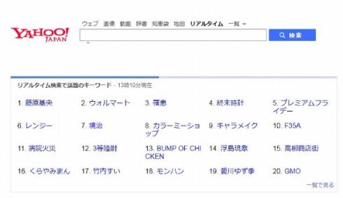 BUMP OF CHICKEN 藤原基央 インフルエンザ 全国ツアー