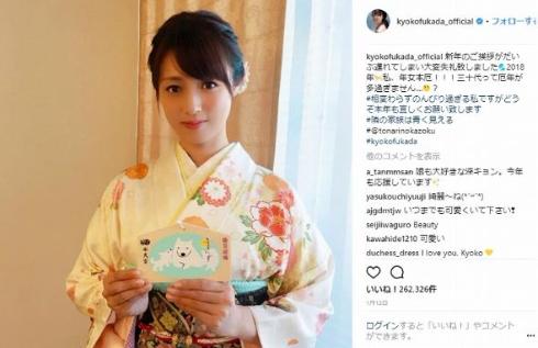 香取慎吾 深田恭子 Instagram 共演 ジェラートピケ