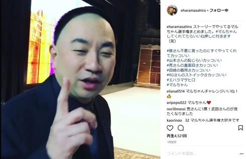 エハラマサヒロ マルちゃん レイザーラモンRG