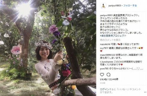 石田ゆり子 資生堂 かわいい Instagram