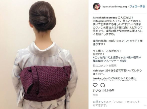 橋本環奈 着物 Instagram うなじ