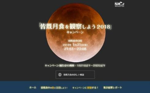 皆既月食 2018年