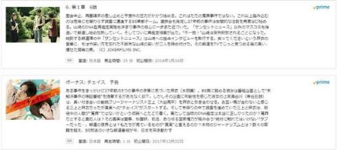 Amazon オリジナルドラマ チェイス 配信 停止 最終回