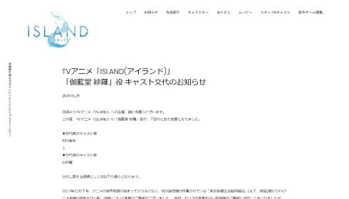 island キャスト 変更 伽藍堂紗羅 村川梨衣 山村響