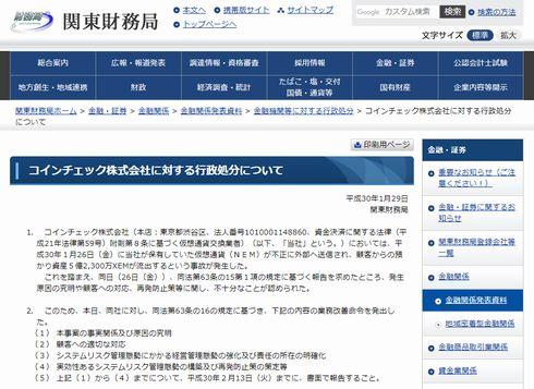 コインチェック 不正アクセス 金融庁 財務省 行政処分