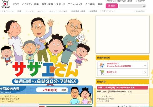 高須克弥 サザエさん スポンサー  入札 東芝