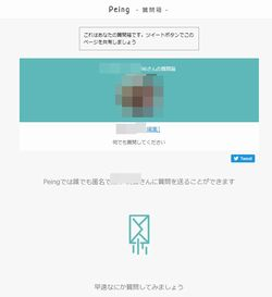 peing 質問箱 利用規約 変更 コンテンツ 運営 無償 自由 利用