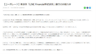 LINE Financial