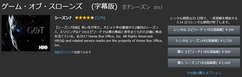 「ゲーム・オブ・スローンズ」Amazonプライムビデオに来たる 第6シーズンまで一挙配信開始