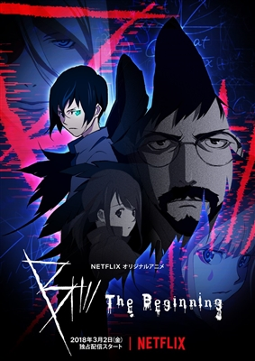 NetflixがProduction I.G、ボンズと包括的業務提携 アニメを共同制作、世界配信へ