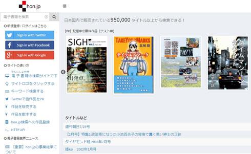 「hon.jp」、日本独立作家同盟のもとサービス存続へ