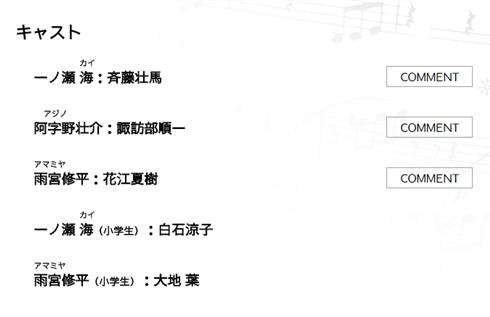 NHKアニメ「ピアノの森」キャスト・スタッフ発表 主演カイ役に斉藤壮馬、アニメ制作はガイナックススタジオ