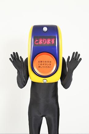 決めポーズのとまりますボタンさん