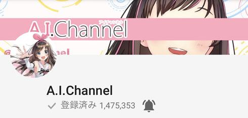 キズナアイ チャンネル登録者数 24万 減少