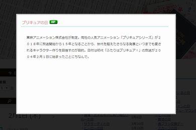 プリキュアの日 制定 記念日 プリキュア 声優 コメント